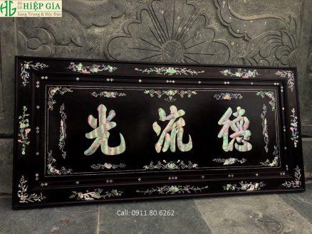 Đại Tự Đức Lưu Quang MS: 07