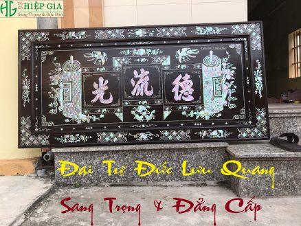 Đại Tự Khảm Ốc Đức Lưu Quang MS: 08